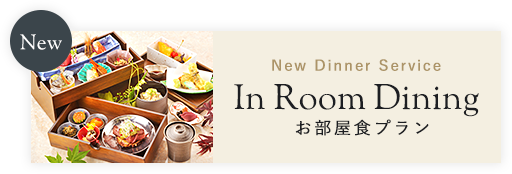 NEW お部屋食プラン