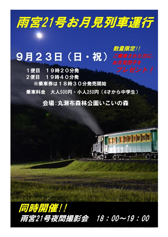 雨宮21号お月見列車運行