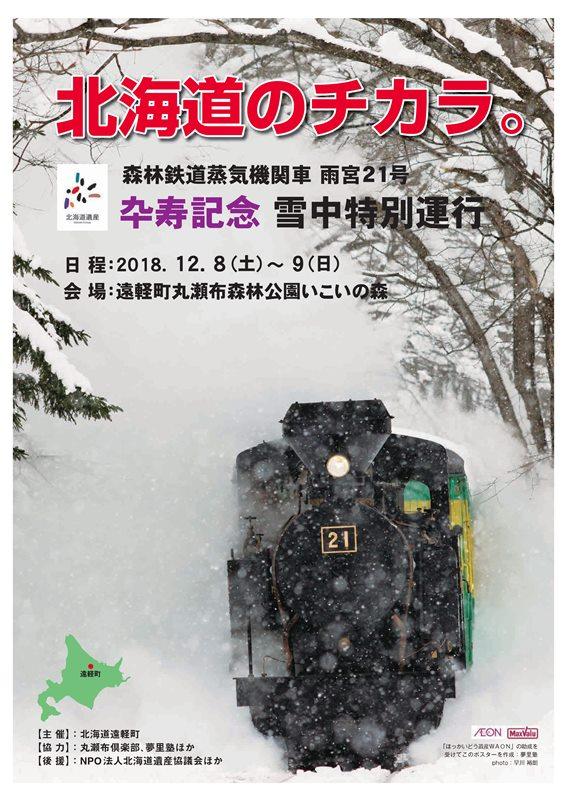 雨宮21号 卆寿記念 雪中特別運行