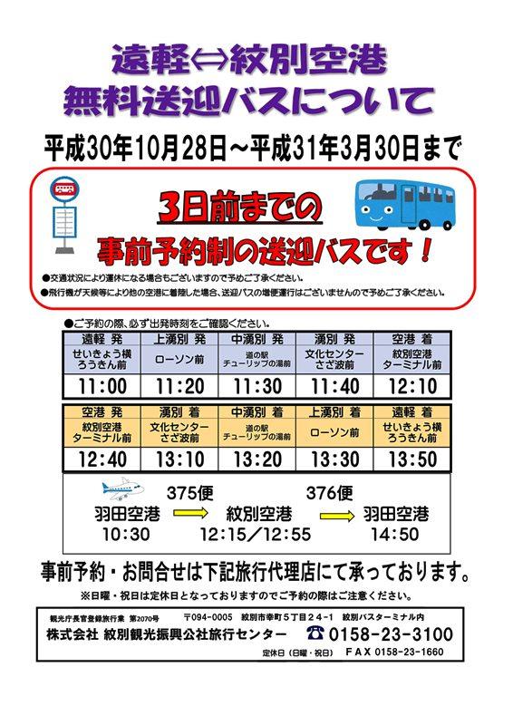 紋別空港⇔遠軽無料送迎バス運行