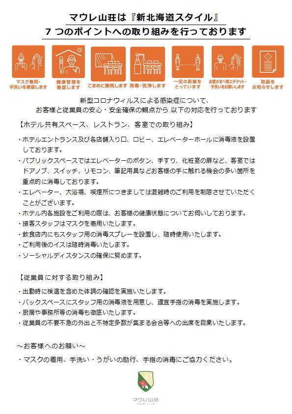 「新北海道スタイル」安心宣言 新型コロナウイルス感染症に対する取り組みについて