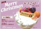 クリスマスケーキご注文承り中